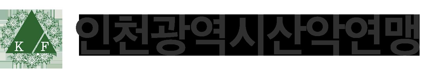 인천광역시산악연맹